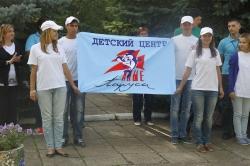 Флаг Детского центра